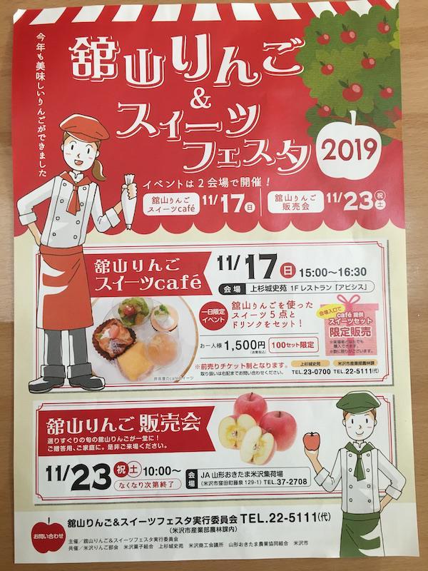 館山りんご販売会(JA山形おきたま米沢集荷場)