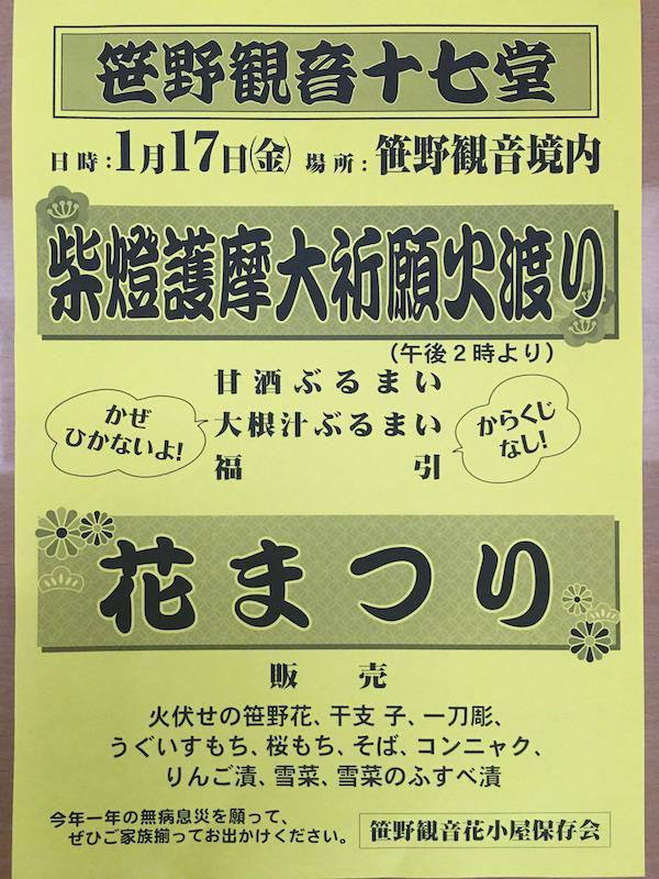 紫燈護摩大祈願火渡り(笹野観音境内)