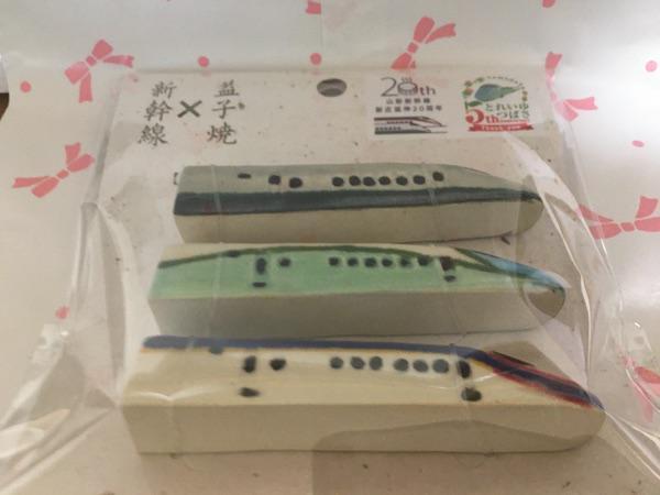 「益子焼新幹線箸置き」を購入