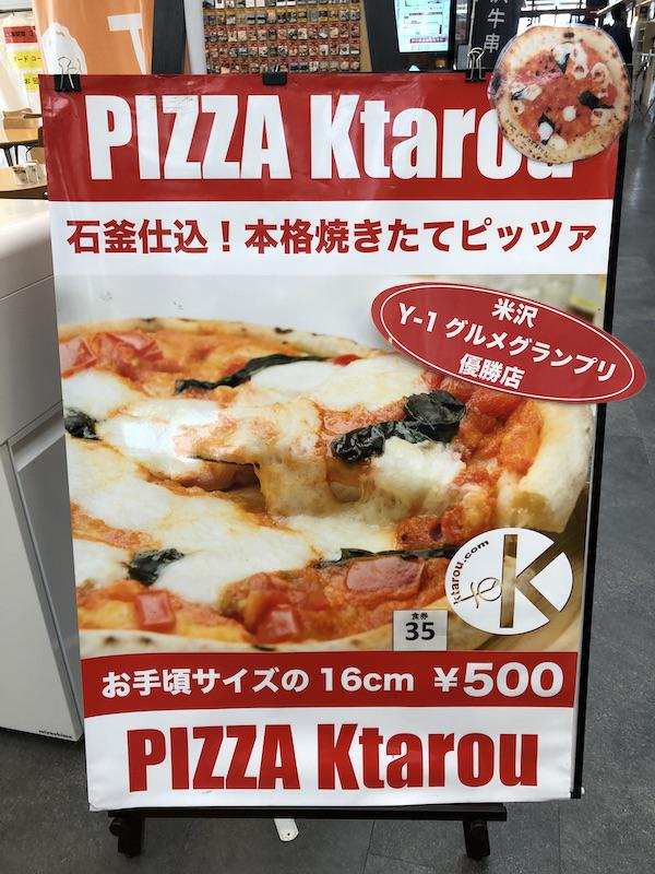 K太郎ピザ