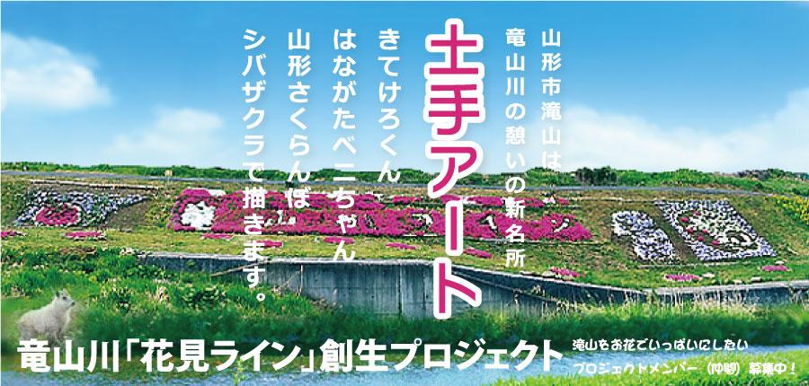 土手アート|竜山川「花見ライン」創生プロジェクト