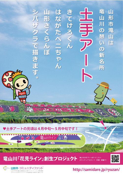 竜山川『土手アート』ポスター完成!/
