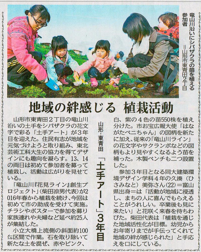 今朝の「山形新聞」に掲載されました!!
