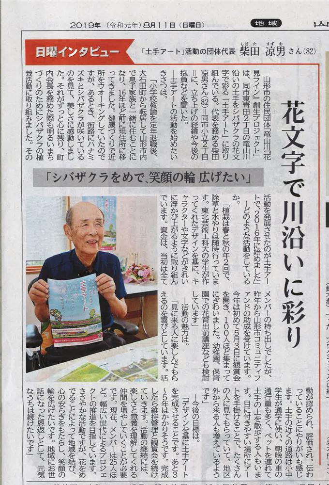 山形新聞社さま「日曜インタビュー」掲載ありがとうございます。