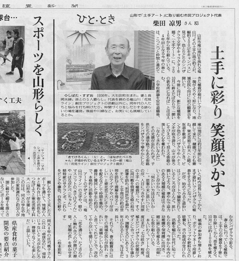 今朝の「読売新聞に掲載」されました。