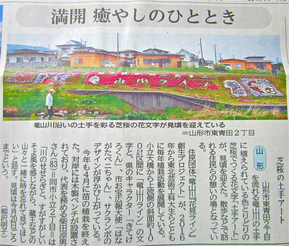 山形新聞様「土手アート」記事掲載ありがとうございました。