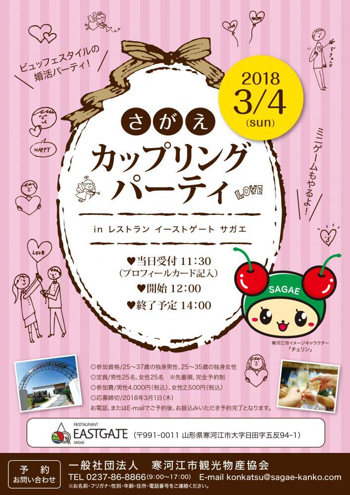 Sagae coupling party ♪ : Image