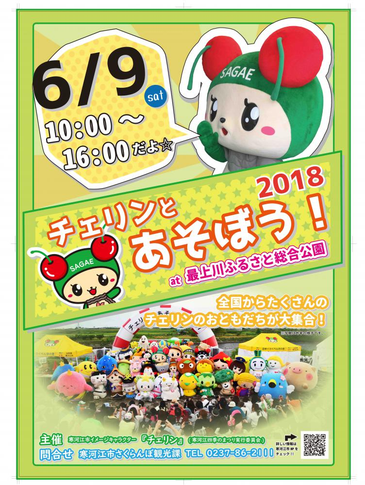 [festival of Sankurambo] Let's play with Che Lin! It is image 2018