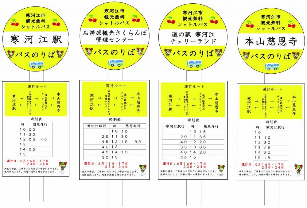 観光無料シャトルバス運行のお知らせ!!:画像