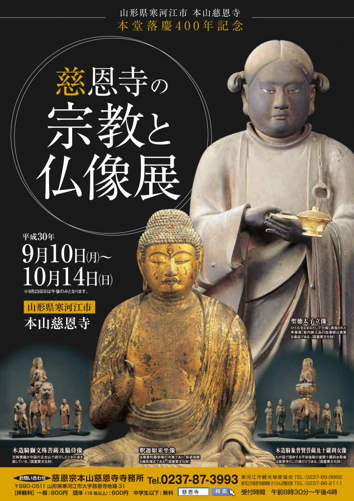 Religion and Buddha statue exhibition of Jionji