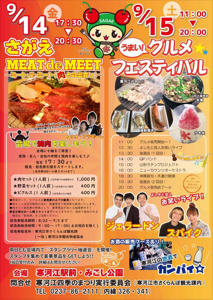 [ Sagae Festival]  Sagae MEAT de MEET: Image