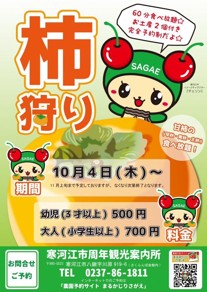 柿狩り:画像