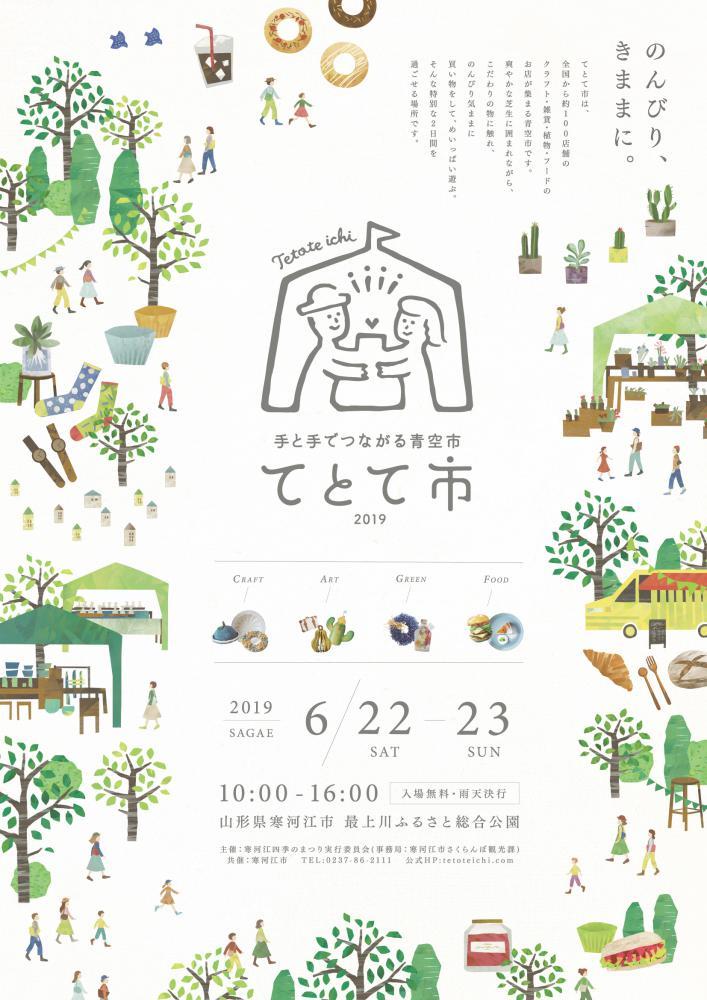 【さくらんぼの祭典】てとて市2019