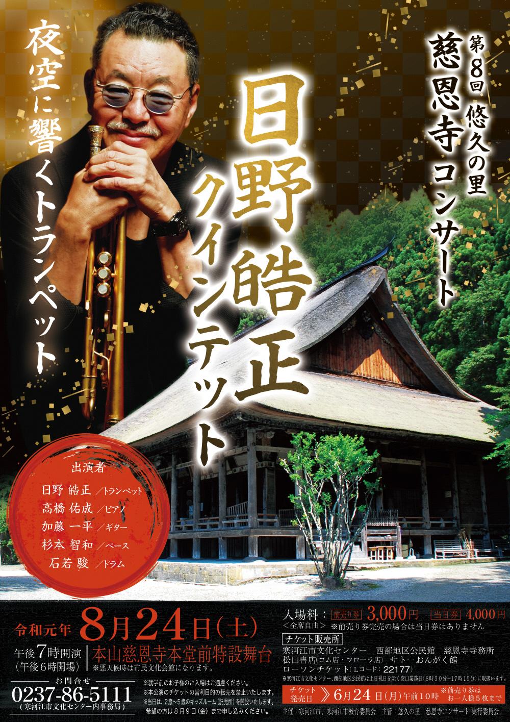 第8回 悠久の里 慈恩寺コンサート