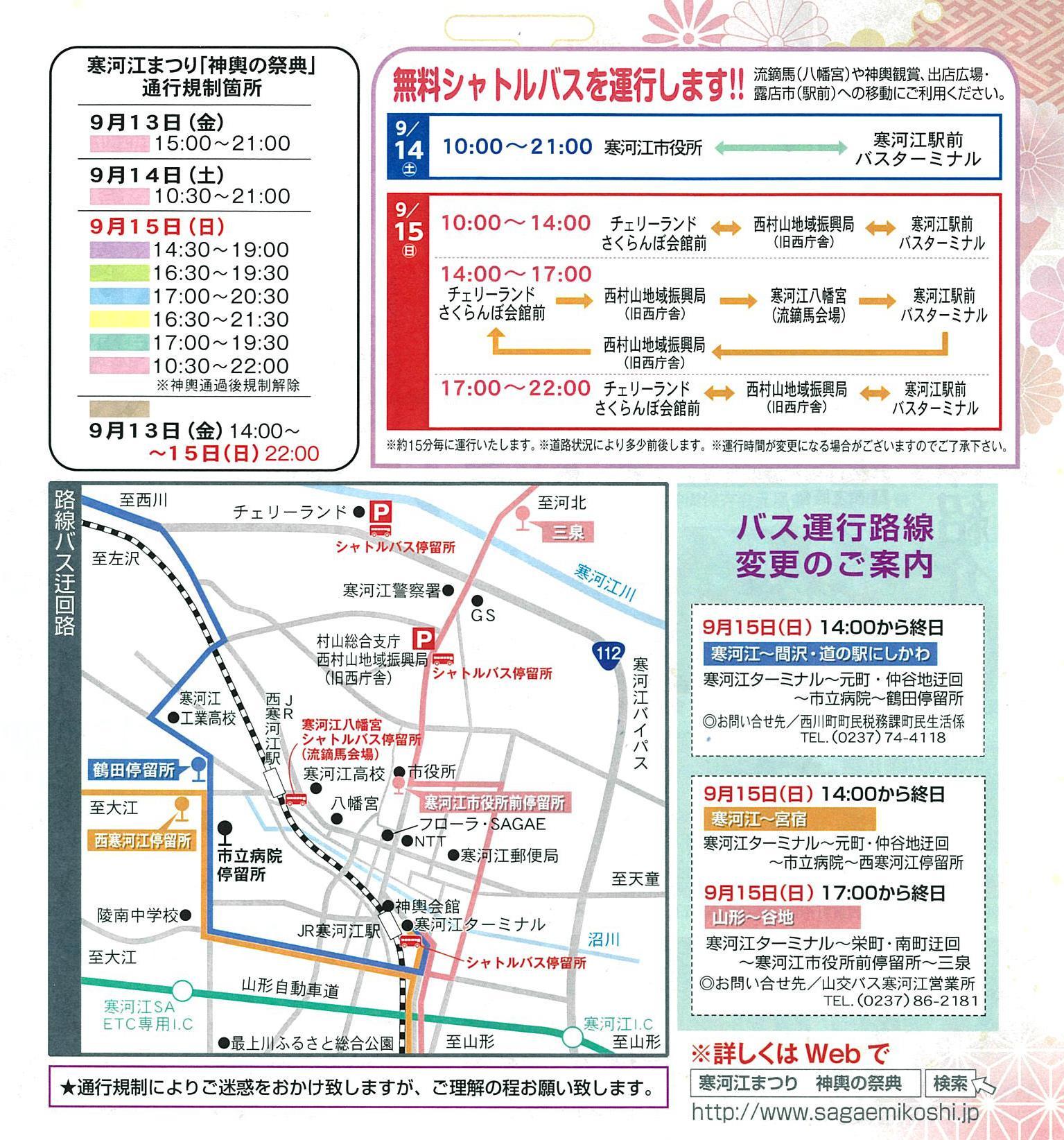[寒河江节2019]关于交通管制