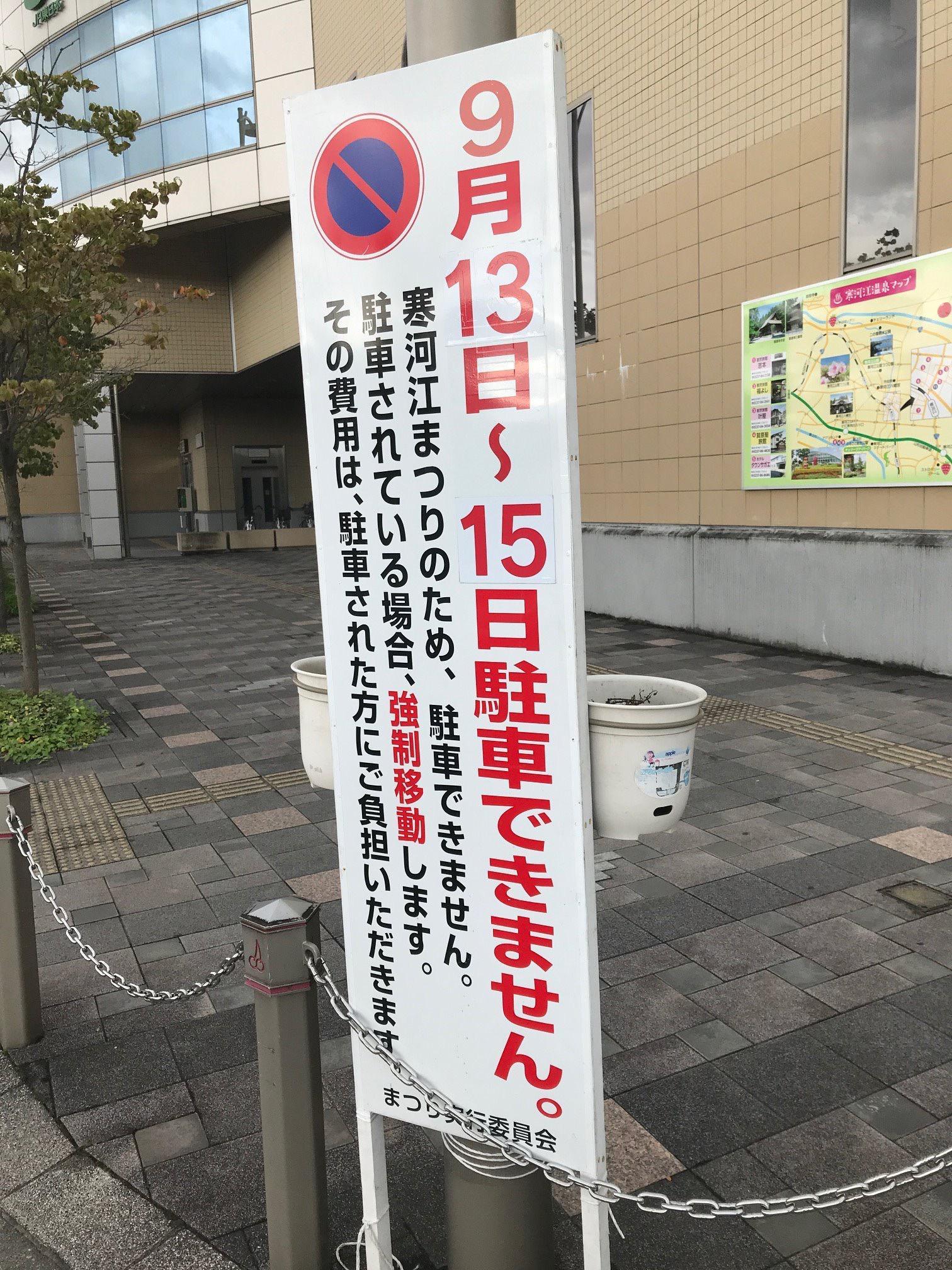 【寒河江まつり】寒河江駅及び駅前駐車場につきまして