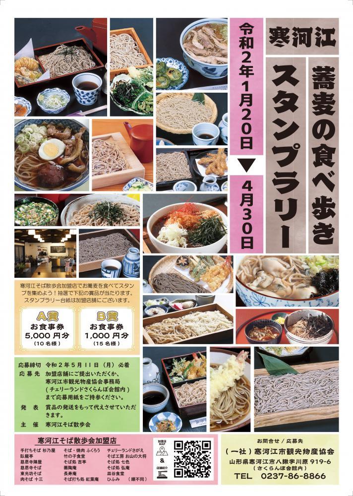 【寒河江そば散歩会】蕎麦の食べ歩きスタンプラリー