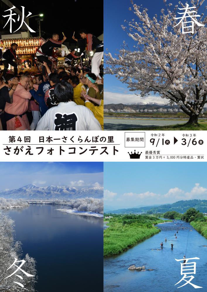 寒河江照片比赛:图片