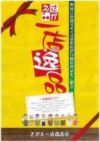 さがえ一店逸品会 逸品カタログ第3弾!(2016年):画像