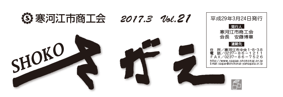 SHOKOさがえ VOL21(2017.3)