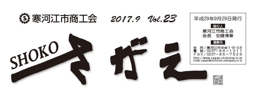 SHOKOさがえ VOL23(2017.9):画像