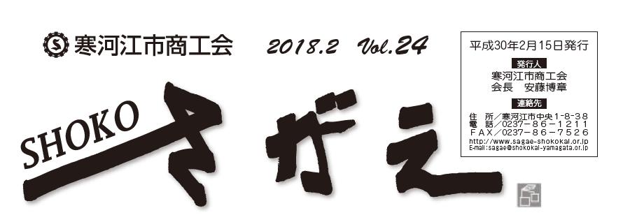 SHOKOさがえ VOL24(2018.2)