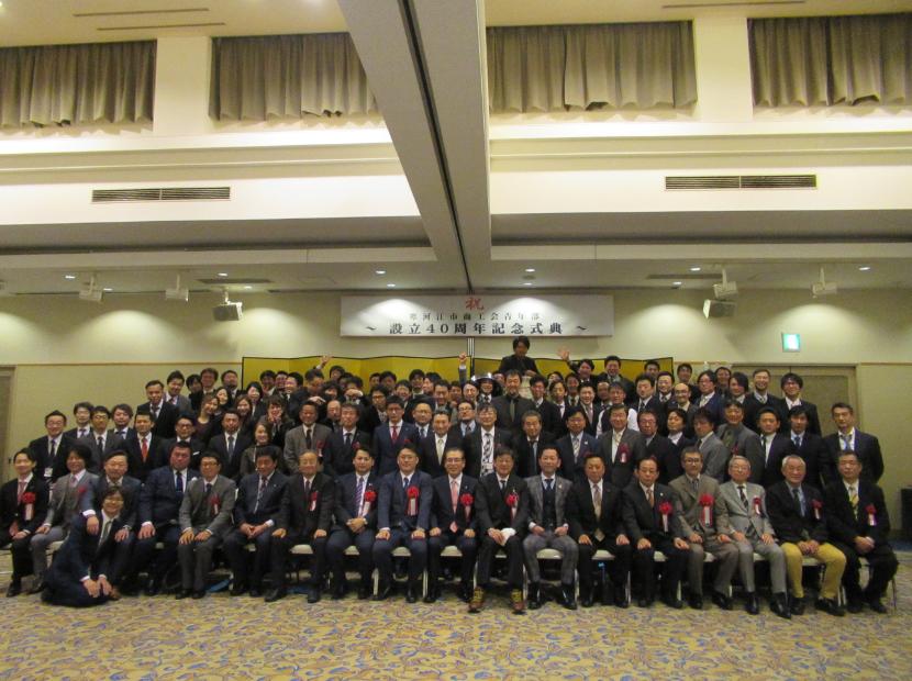 寒河江市商工会青年部 設立40周年記念式典を開催いたしました。:画像