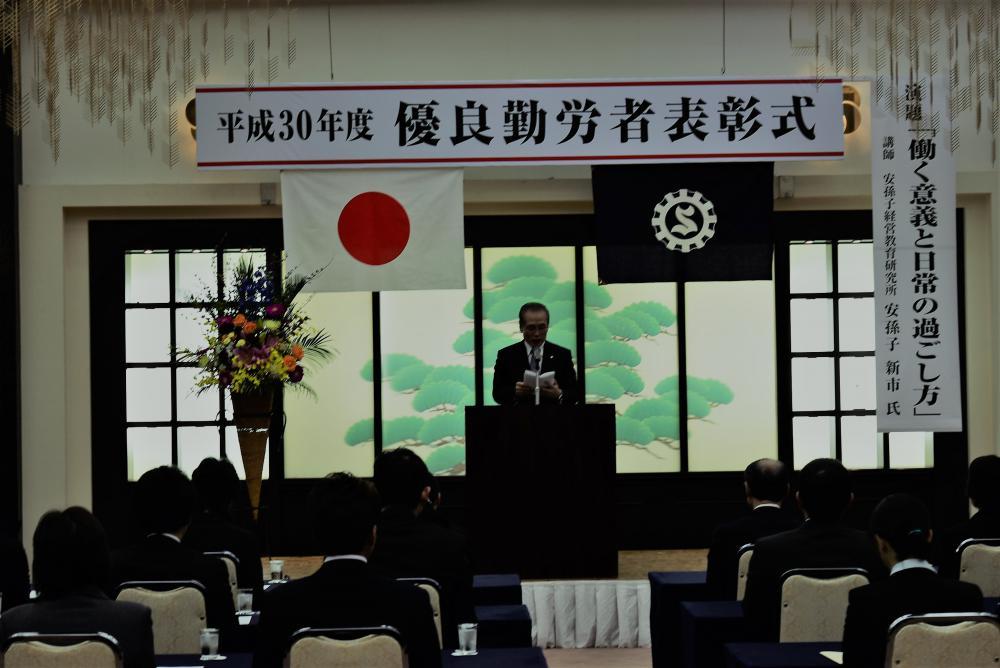 平成30年度優良勤労者表彰式の開催について:画像