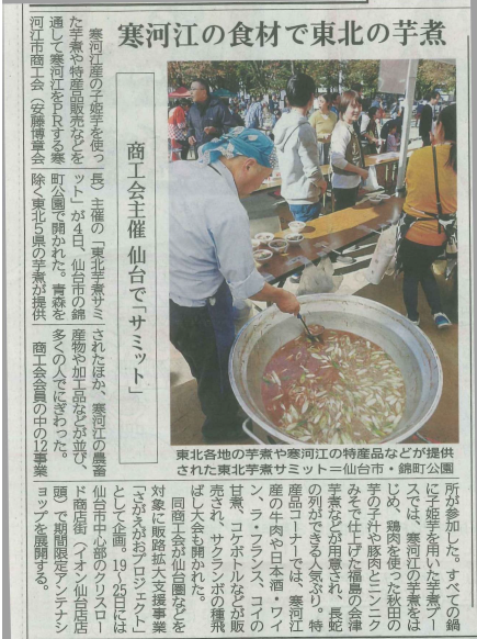 東北芋煮サミットが新聞で取り上げられました!