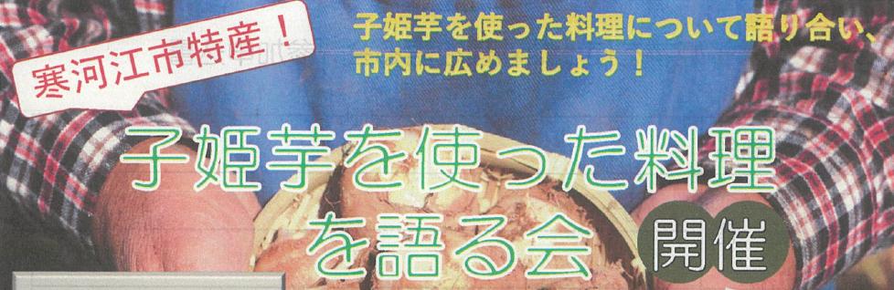 「子姫芋を使った料理を語る会」開催のご案内