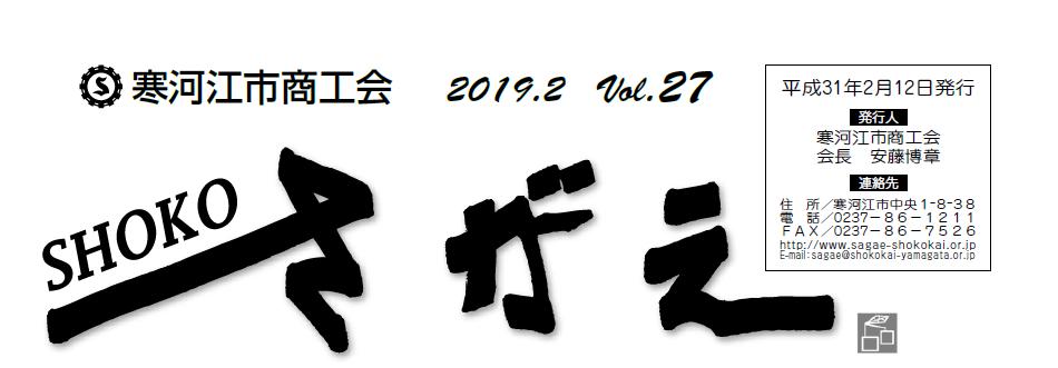SHOKOさがえ VOL27(2019.2):画像