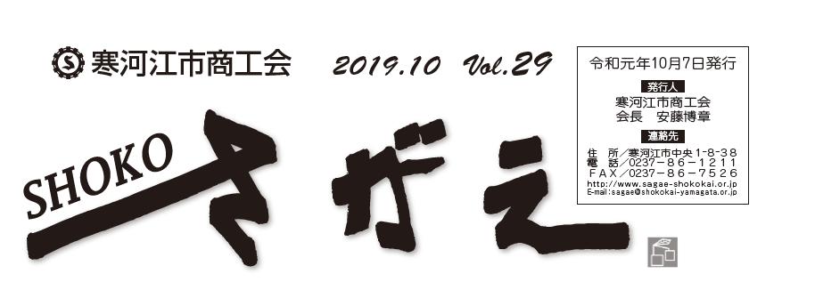 SHOKOさがえVol29(2019.10):画像