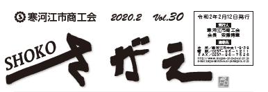 SHOKOさがえVol30(2020.2):画像