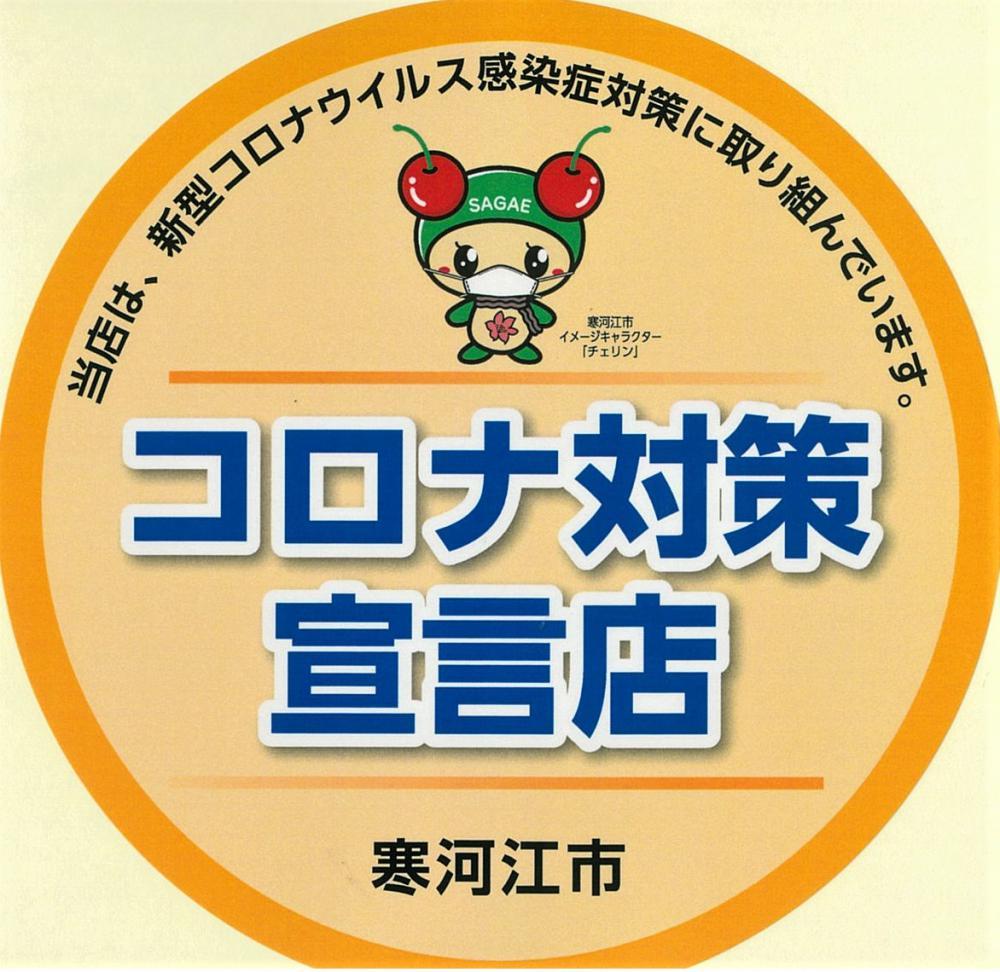 (受付中)「新型コロナ対策宣言店」リスト(寒河江市):画像