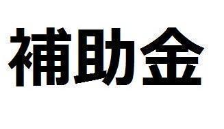 (受付中)寒河江市新生活様式対応事業費補助金のご案内:画像