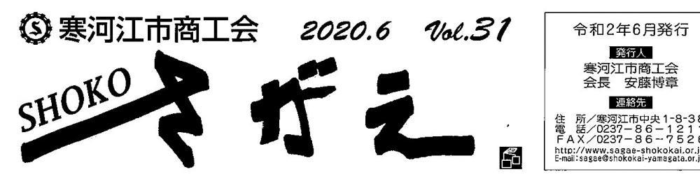 SHOKOさがえVol.31(2020.6):画像