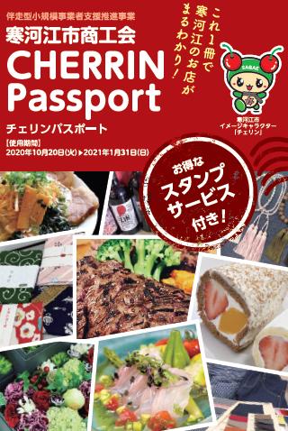 チェリンパスポートの発行について:画像