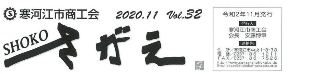 SHOKOさがえVol.32(2020.11):画像