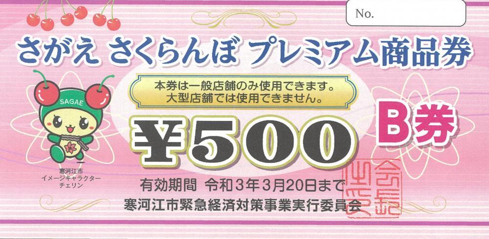 さがえさくらんぼプレミアム商品券(1/8更新)