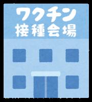 山形県新型コロナワクチン接種事業について:画像