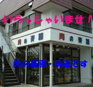 米沢牛の里川西町 肉の斎藤・味斎