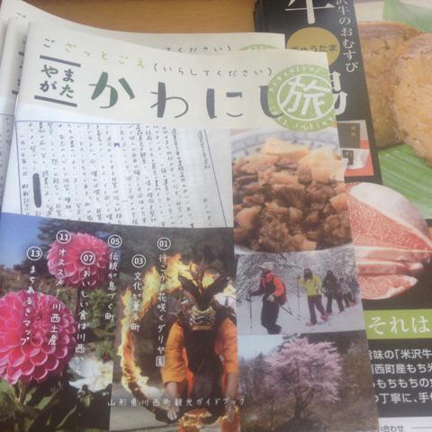 ∴川西観光パンフ∴