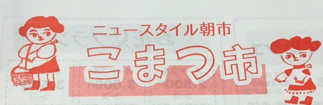 ∴10th anniversary こまつ市∴