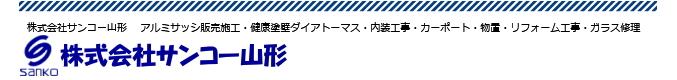 株式会社サンコー山形 ブログ