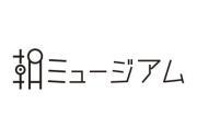 「湯田川温泉「朝ミュージアム」第4弾!テーマは「酒」」の画像