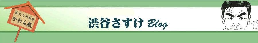 渋谷さすけ Blog