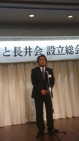 ふるさと長井会設立しました。