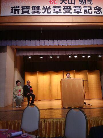大山勲会長・受賞祝にて