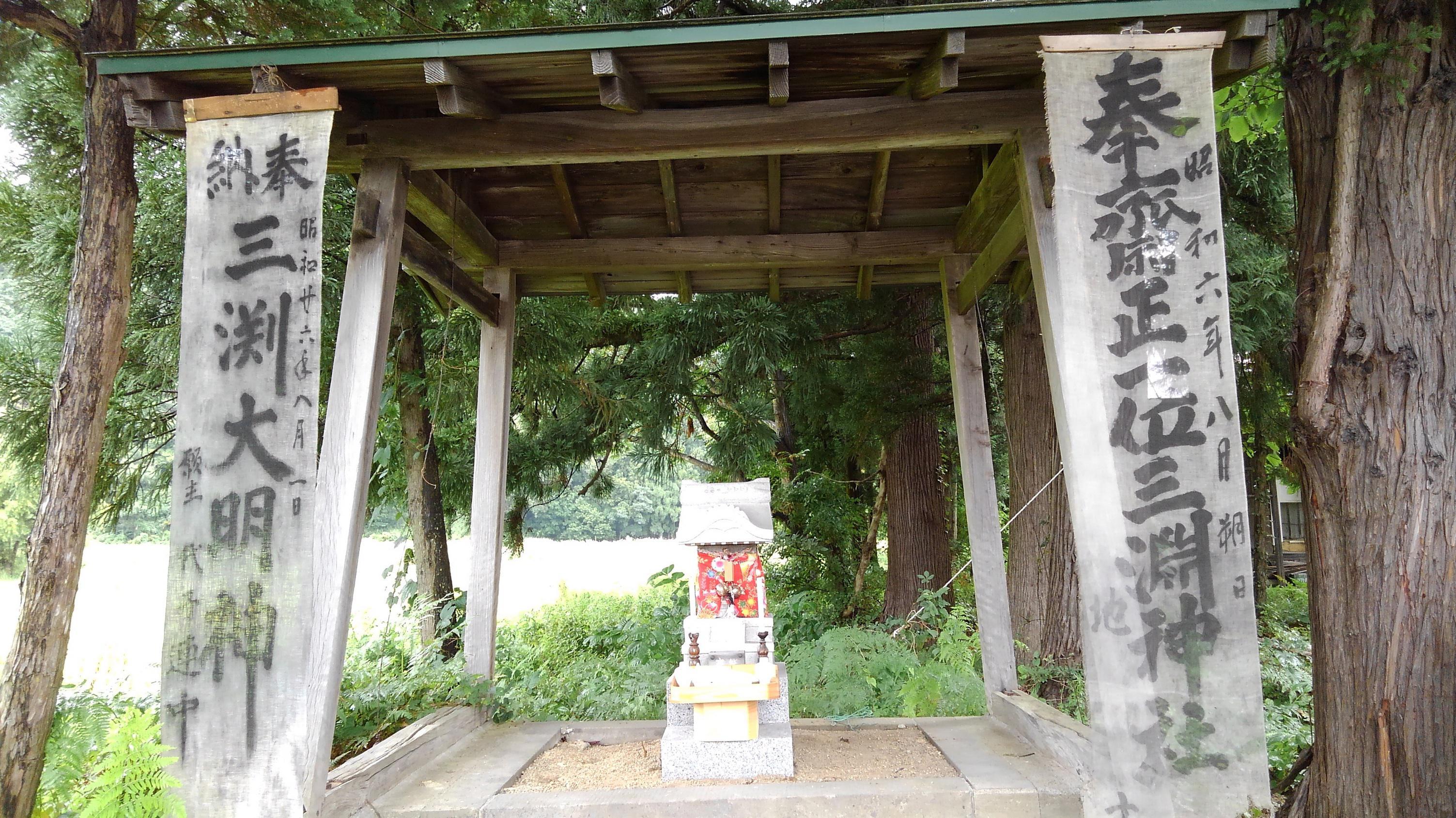 口の宮・三淵神社「お御堂入れ」