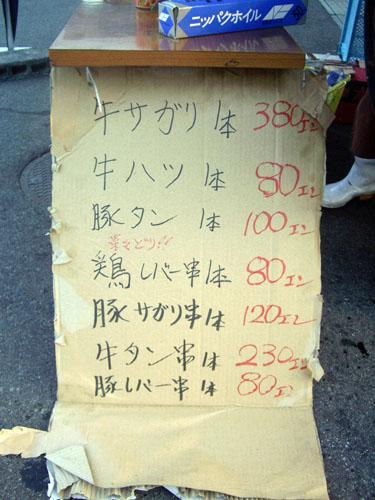 佐藤牛肉店コメント